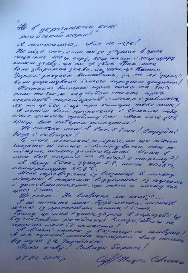 pismo-savchenko