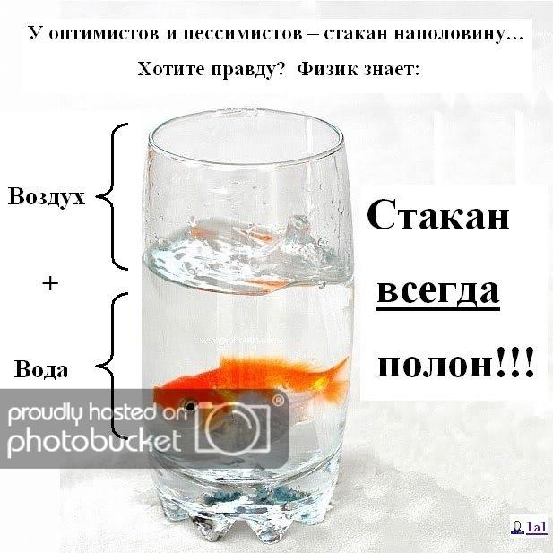Полстакана воды + полстакана воздуха = Стакан всегда полон!!!