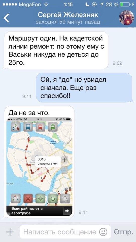 Трамвай3