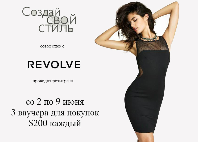 makeyourstyle_revolve