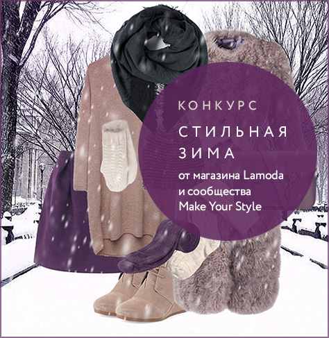 конкурс-стильная-зима