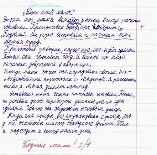sohinenie-1