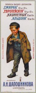 мальчик курит