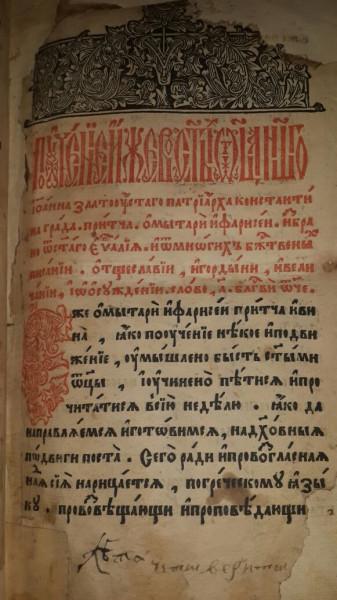 IMG-20160513-Учительное Евангелие 1633 г. Медоточивое