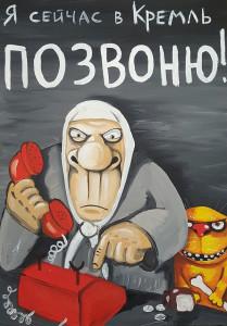 звоню в кремль