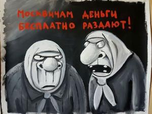 москвичам бесплатно