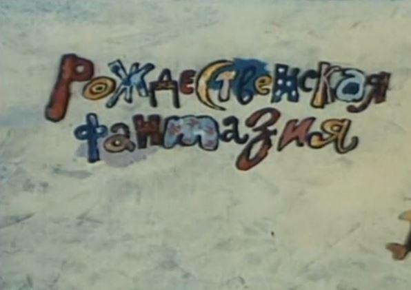 зимние советские мультфильмы