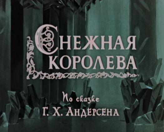 отечественные новогодние мультфильмы