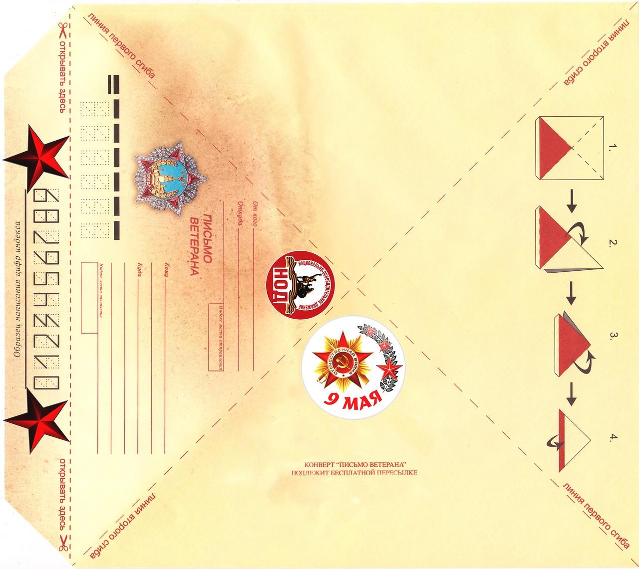 открытки с письмом-треугольником настоящее