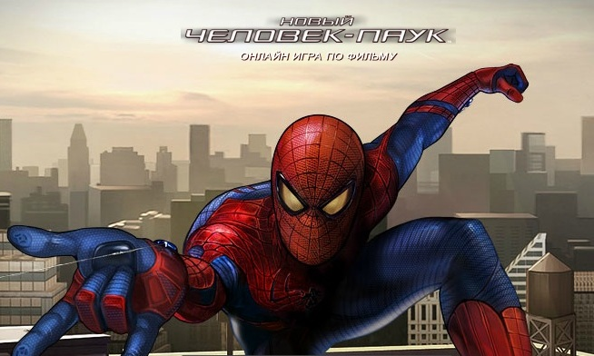 Приемами человека паука и защитите