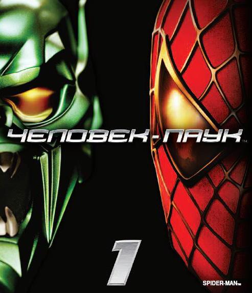«Новый Человек-Паук» завтра во всех кинотеатрах страны ... тоби магуайр