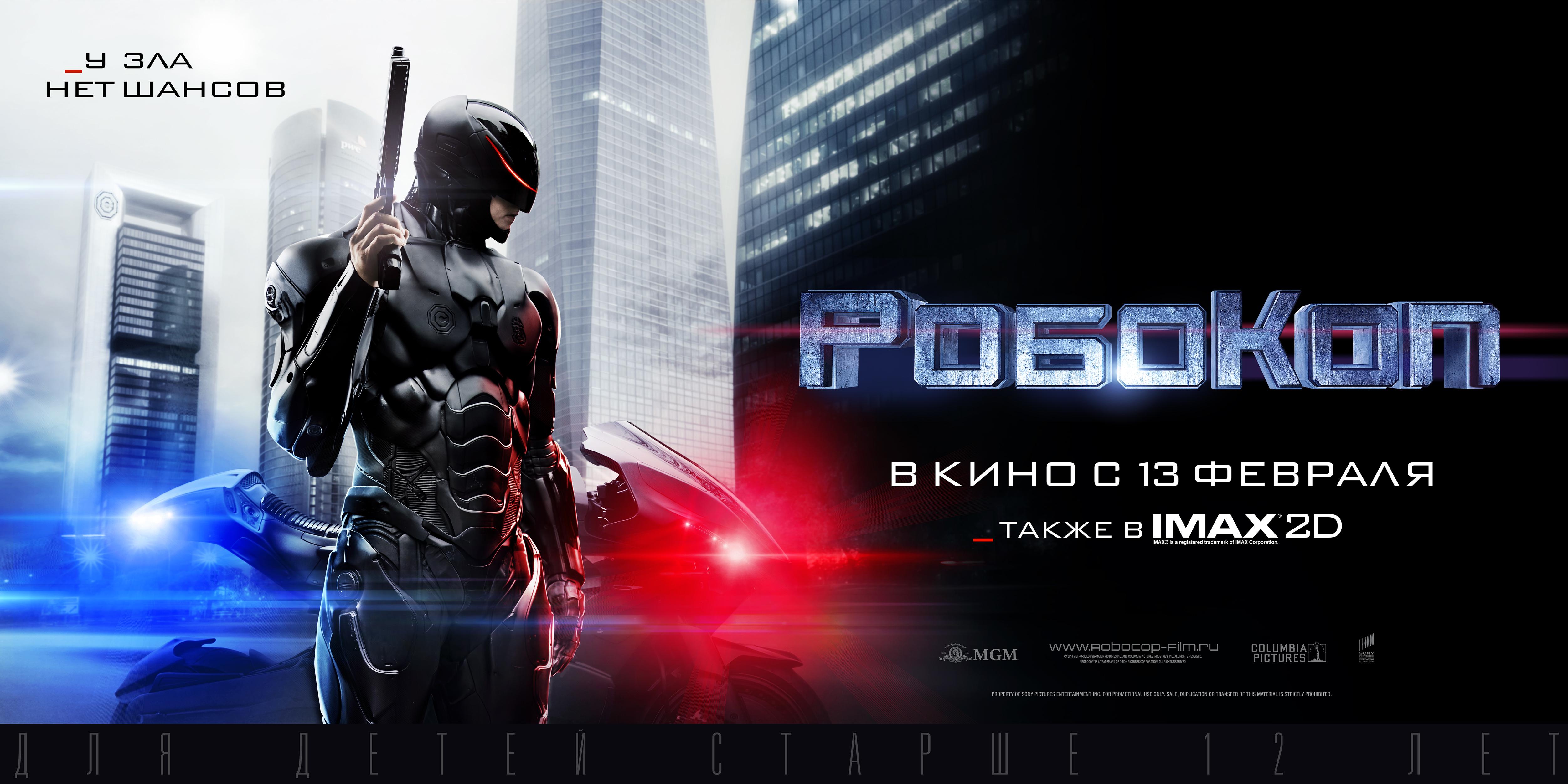 Робокоп_постер