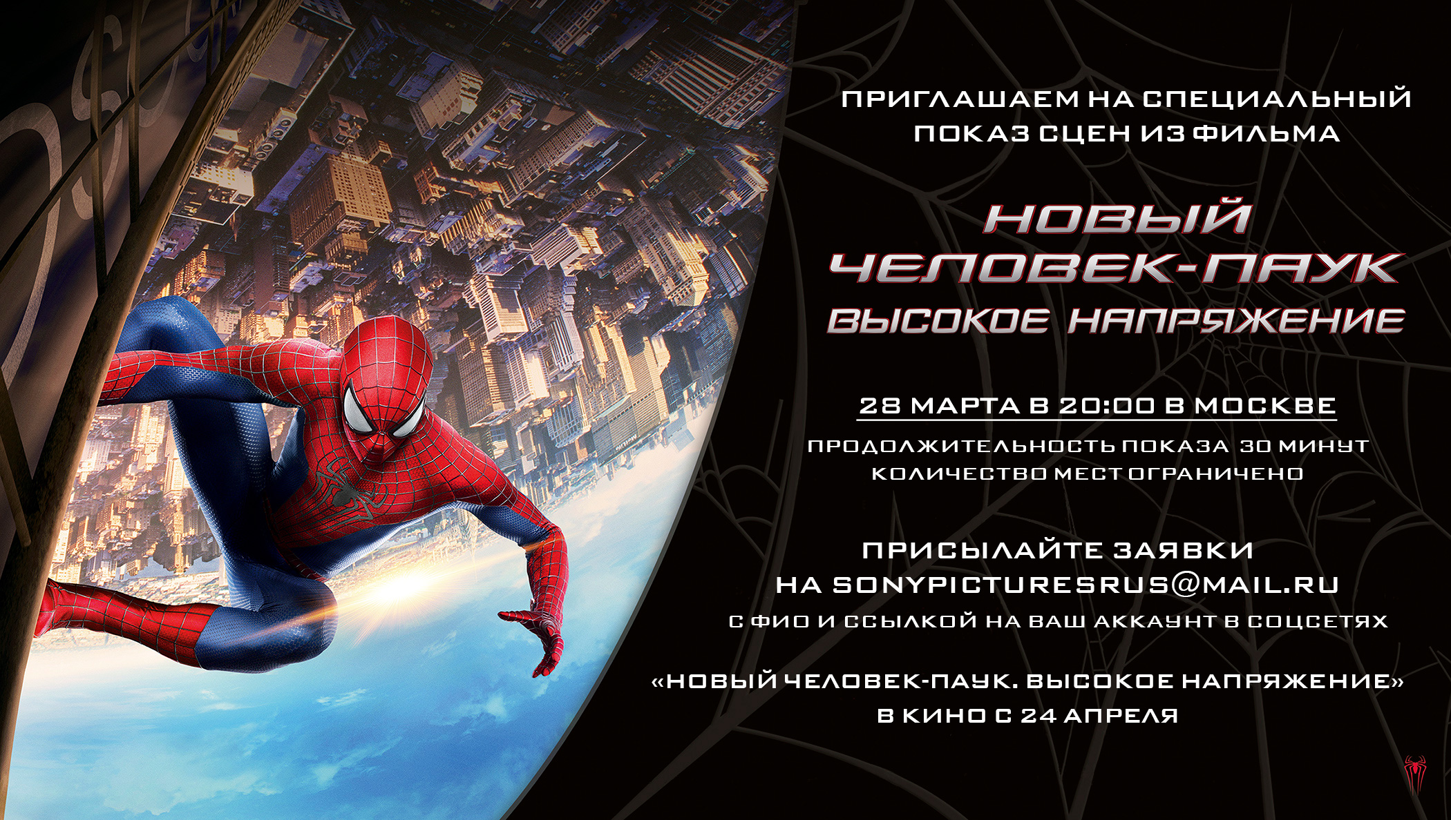 invitation_new_spider-man_v3