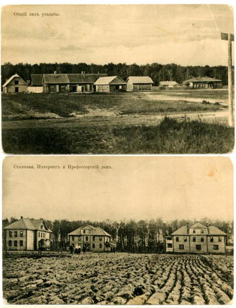 Виды усадьбы Княжий двор - 1915-1916г.г.