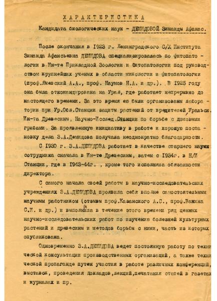 Характеристика выдана для защиты кандидатской диссертации в 1944-м году