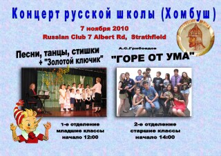 Концерт русской школы (Хомбуш)