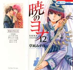 volume 12 front cover