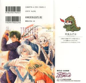 volume 12 back cover