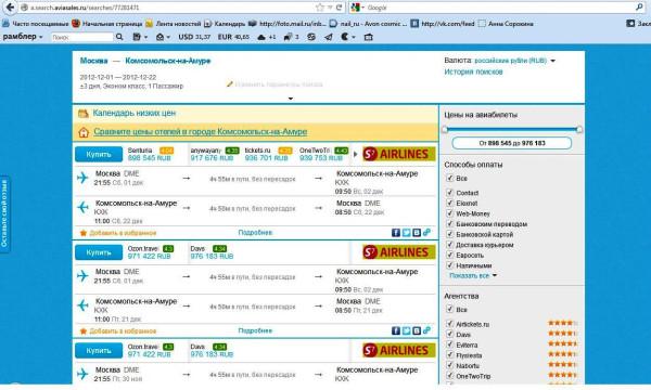 Бодайбо Иркутск расписание транспорта и билеты