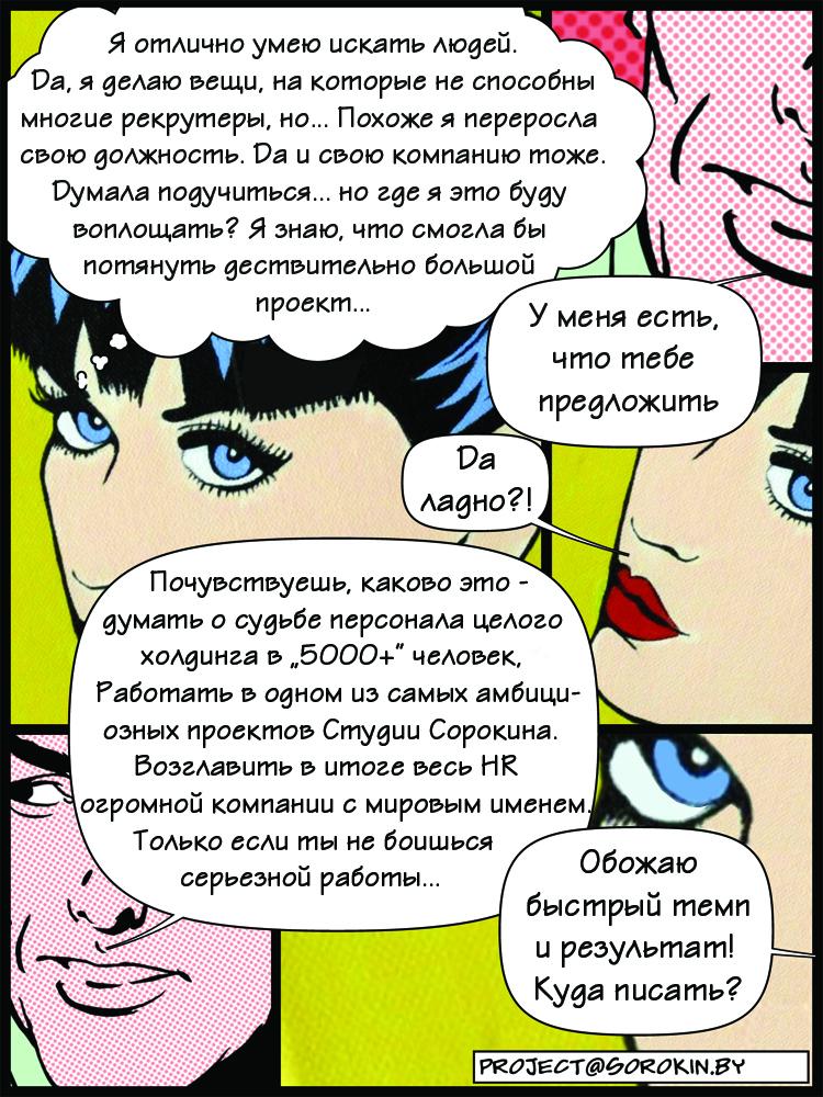 Супервакансия от Студии Сорокина для HR_Generalist