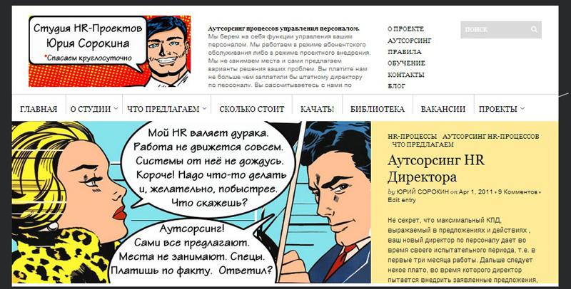 77258 original Алексей Иванов Волшебный пинок, или как рекламироваться бесплатноМастер класс Геймификация Аутсорсинг услуг по управлению персоналом PR
