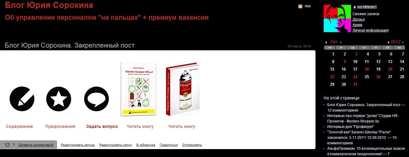77453 original Алексей Иванов Волшебный пинок, или как рекламироваться бесплатноМастер класс Геймификация Аутсорсинг услуг по управлению персоналом PR