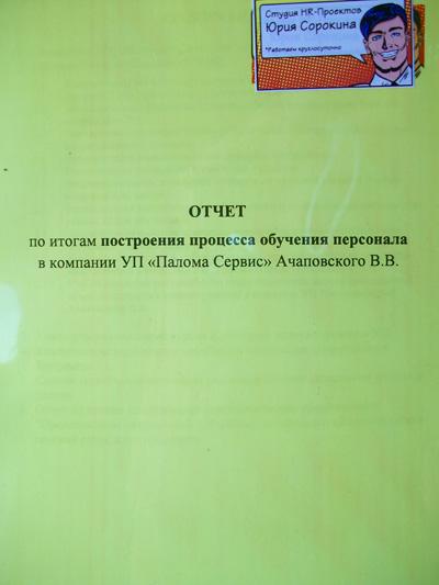 77745 original Алексей Иванов Волшебный пинок, или как рекламироваться бесплатноМастер класс Геймификация Аутсорсинг услуг по управлению персоналом PR