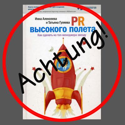 PR высокого полета  И. В. Алексеева, Т. А. Гуляева