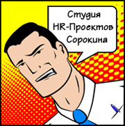 HR-студия сорокина