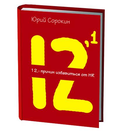 книга 121 Сорокина Юрия