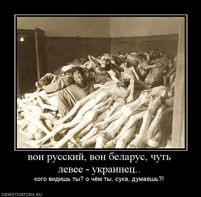 288724_von-russkij-von-belarus-chut-levee-ukrainets