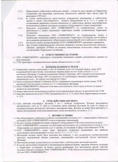 Договор с ТСЖ Трехгорка