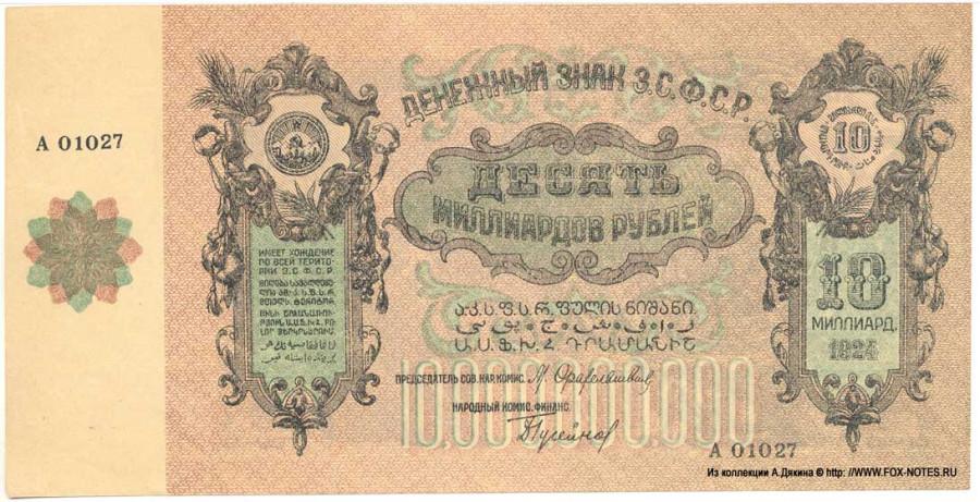 10 миллиардов рублей