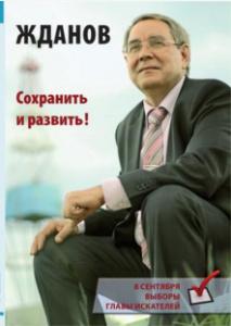 Жданов 1.PNG