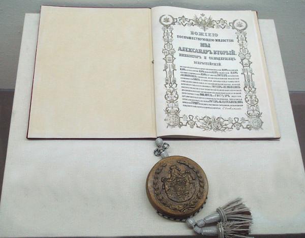 JapanRussia_Treaty_22_August_1875.jpg