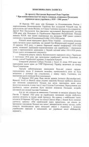 рада_322_01.jpg