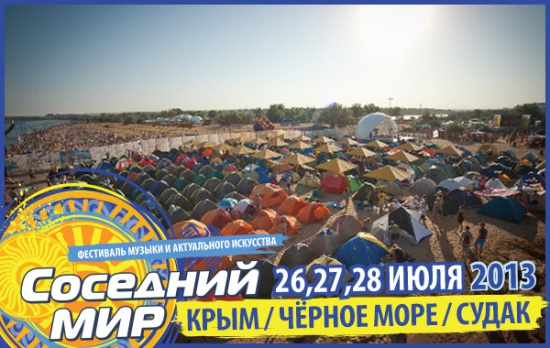 550x348xsm2013_palatochniy_gorodok_vk.jpg.pagespeed.ic.iypEix6BkU