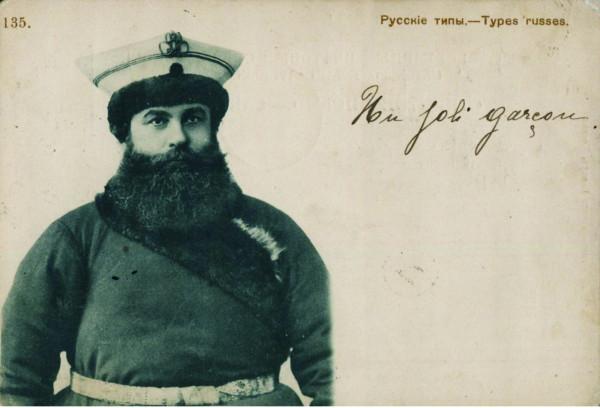 Русские типы №135