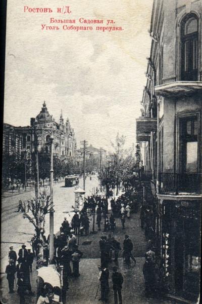 Большая Садовая ул. Угол Соборного переулка