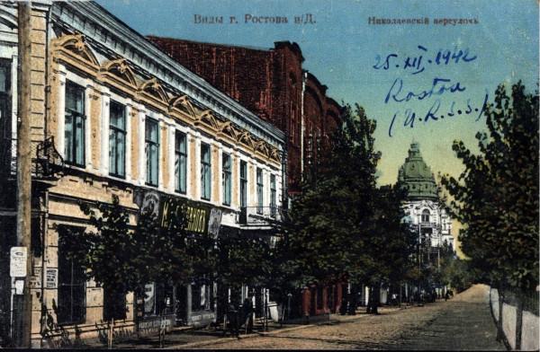 Д. Николаевский переулок