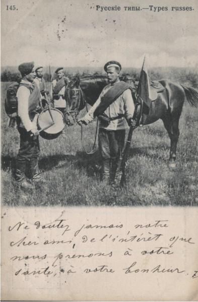Русские типы №145