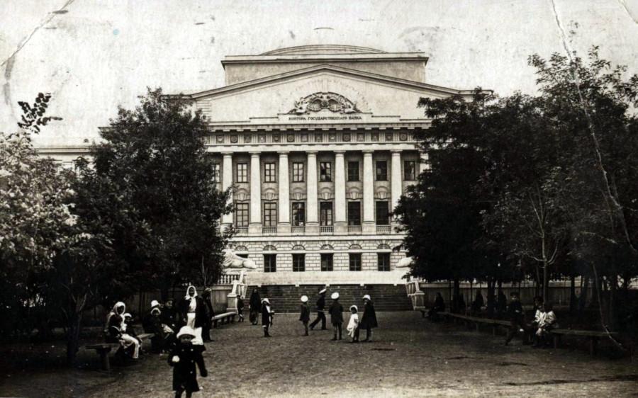 Государственный банк. 1