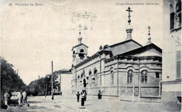Старообрядческая церковь. СХИ №58