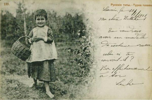 Русские типы №158