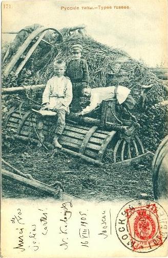 Русские типы №171