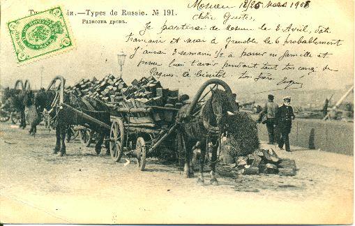 Русские типы №191. Развозка дров