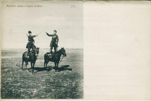 Русские типы №175