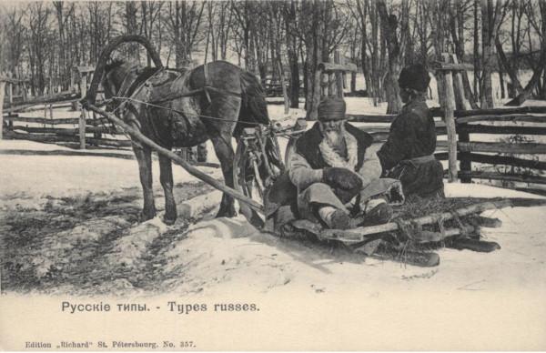 Русские типы №357