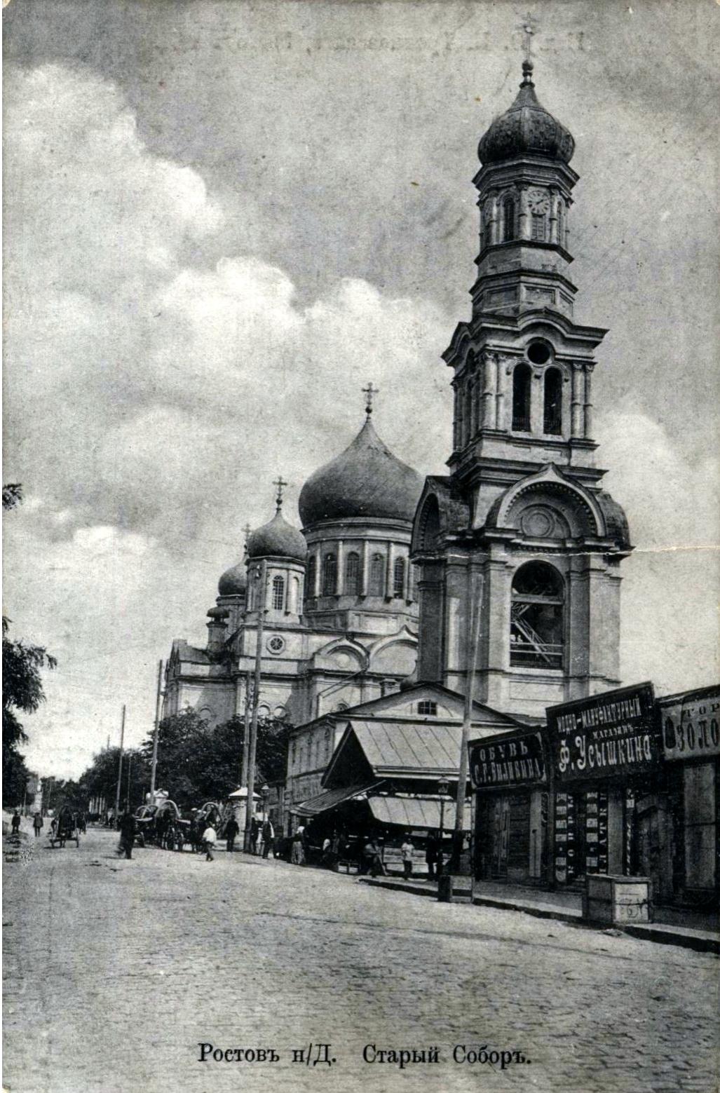 Старый собор. Изд. О.И. Трояновского