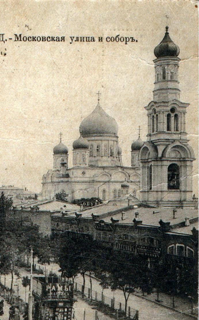 Московская улица и собор - 1918
